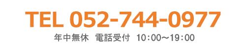 052-744-0977 年中無休 電話受付 10:00?20:00